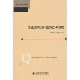 区域经济发展与区域公共管理