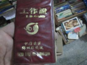 老证书老证件:中国辽宁锦州纺织厂工作证