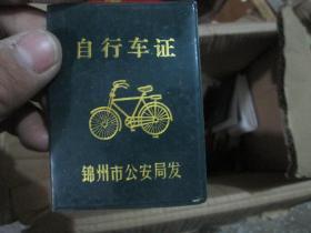 老证书老证件:锦州市公安局自行车证(1990,赵英)