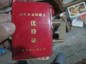 老证书老证件:锦州市人民政府高龄离退休职工优待证(1994,牛世海)