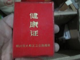 老证书老证件:锦州市太和区卫生防疫站健康证(1985)
