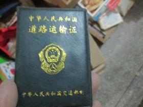 老证书老证件:中华人民共和国道路运输证(2002,锦州市汽车一队)