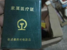 老证书老证件:铁道部郑州铁路局家属医疗证(1990,田可心)
