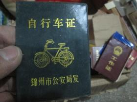 老证书老证件:锦州市公安局自行车证(1990,董琪)