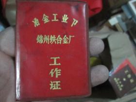 老证书老证件:冶金工业部锦州铁合金厂工作证(1979,冯振权)
