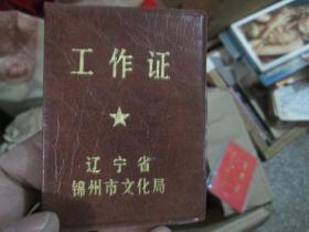 老证书老证件:辽宁省锦州市文化局工作证(1990,高玉琢)