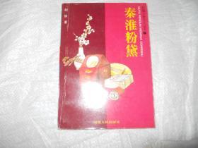 秦淮粉黛(签赠本)
