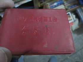 老证书老证件:中华人民共和国工会会员证(1980,李继香)