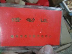 老证书老证件:锦州市老干部活动中心活动证(王杰)