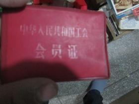 老证书老证件:中华人民共和国工会会员证(田余)