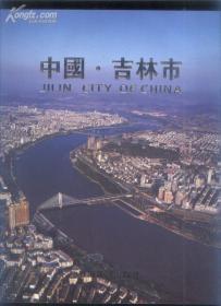 中国吉林市彩色大画册