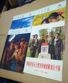 人民画报 1973年第2、5、6期 、第6期增刊 4本合售