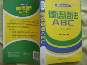 德语语法系列·德语语法ABC:杂谈·拾遗