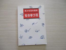 青少年百科丛书:帮你学方程   061