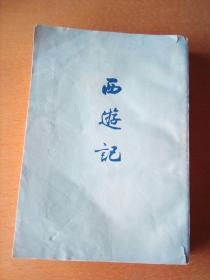 西游记(中)1972年竖版