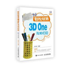 轻松玩转3D One与3D打印