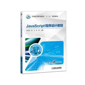 JavaScript程序设计教程
