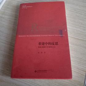 重建中的反思:重新理解历史唯物主义 【杨耕签名】