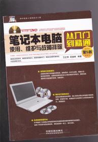 笔记本电脑使用维护与故障排查从入门到精通(第五版)无盘