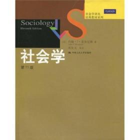 社會學:(第十一版)