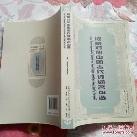 汉蒙对照中国古代诗词名句选(请阅详细描述及图片、大32开423页)