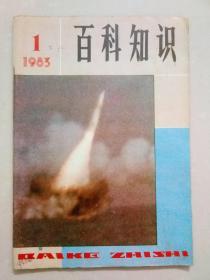 百科知识1983年第1期