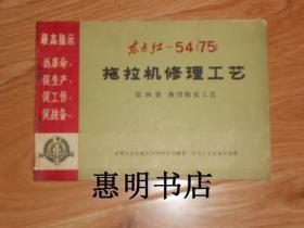 东方红-54(75)拖拉机修理工艺(第四册)典型修复工艺[16开横翻 带语录]