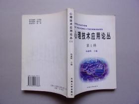 心理技术应用论丛 第1辑