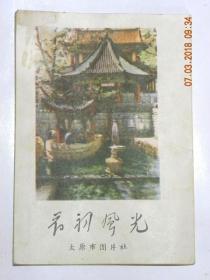 晋祠风光-八连张画片(1960年代出版)