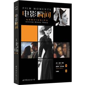 电影瞬间:电影批评、历史、理论