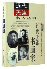近代天津名人丛书:近代天津书画家