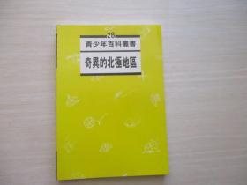 青少年百科丛书:奇异的北极地区 【061】