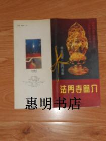 法门寺简介(珍藏本)[长24开]