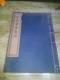 民国二十五年初版 大开本珂罗版《柴翁书画集锦》 开本阔大 尺寸39.3*27.8cm 加厚白宣单面印制绘制者 :