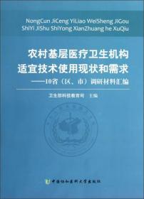 农村基层医疗卫生机构适宜技术使用现状和需求:10省(区市)调研材料汇编