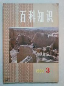 百科知识1983年第3期