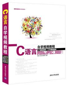 C语言自学视频教程清华大学出版社9787302371137