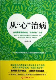 """【正版】从""""心""""治病:你我最需要的疾病""""自我疗愈""""之道 马志国著"""