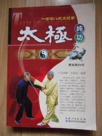 太极纯功:一百零八式太极拳(2014年初版、无DVD、小16开)见书影