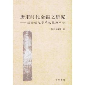唐宋时代金银之研究:以金银之货币机能为中心
