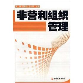 【正版书籍】非营利组织管理