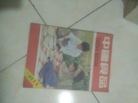 中国食品   1985年11