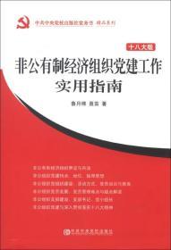 中共中央党校出版社党务书精品系列:非公有制经济组织党建工作实用指南(十八大版)