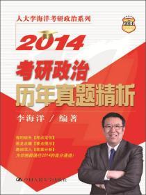 2014考研政治历年真题精析