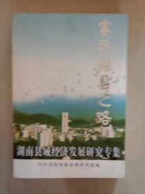 富民强县之路——湖南县域经济发展研究专集