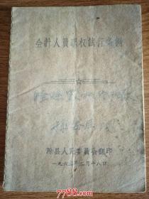 1963年会计人员职权试行条例