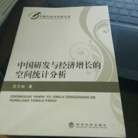 中国研发与经济增长的空间统计分析