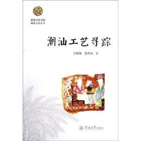 岭南文化书系:潮汕工艺寻踪