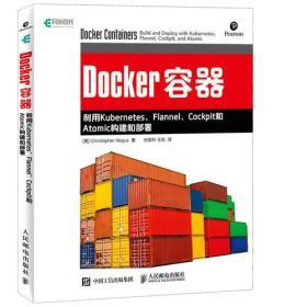 Docker容器:利用Kubernetes、Flannel、Cockpit和Atomic构建和部署