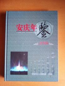 安庆年鉴 2008【大16开精装】